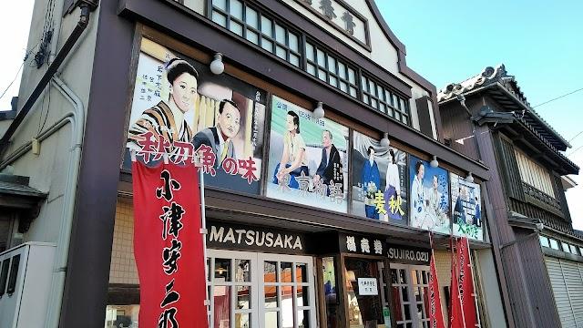 Ozu Yasujiro Museum