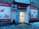 Бристоль, улица Гагарина на фото Рыбинска
