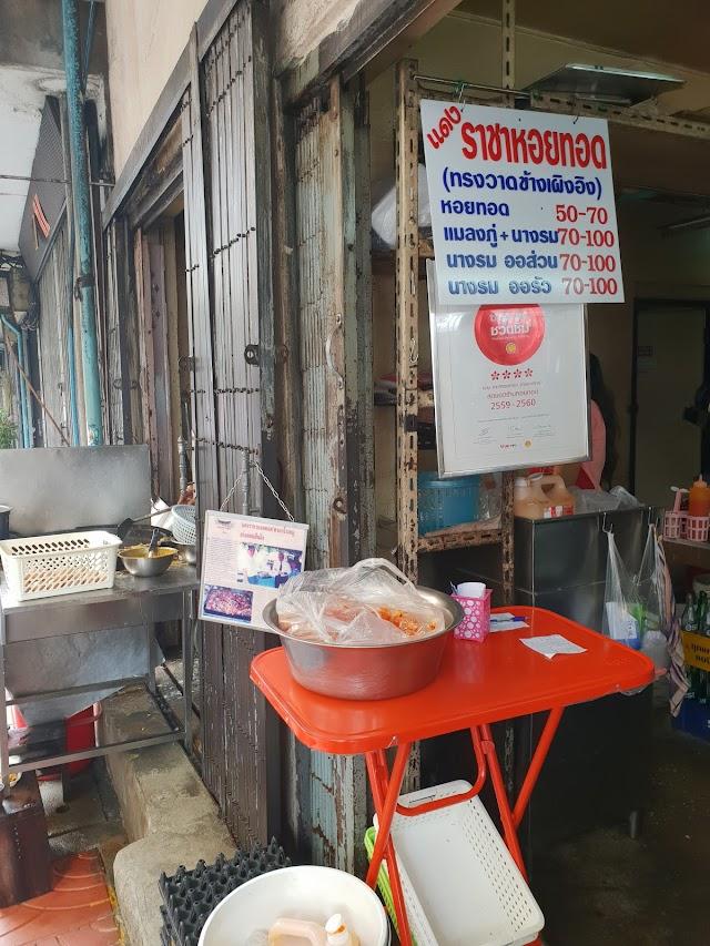 Daeng Racha Hoi Tod Fried Oyster Omelette