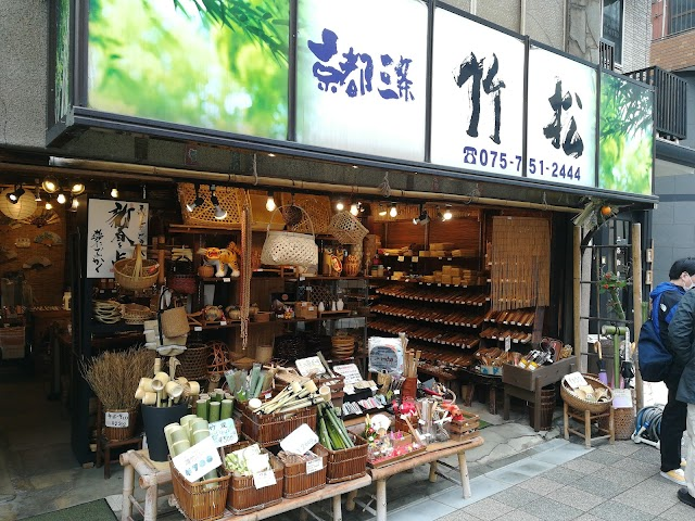 Kyoto Sanjo Takematsu Bamboo Crafts