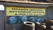HelpAvto Шиномонтаж-правка дисков-сложный ремонт шин, проспект Генерала Батова на фото Рыбинска