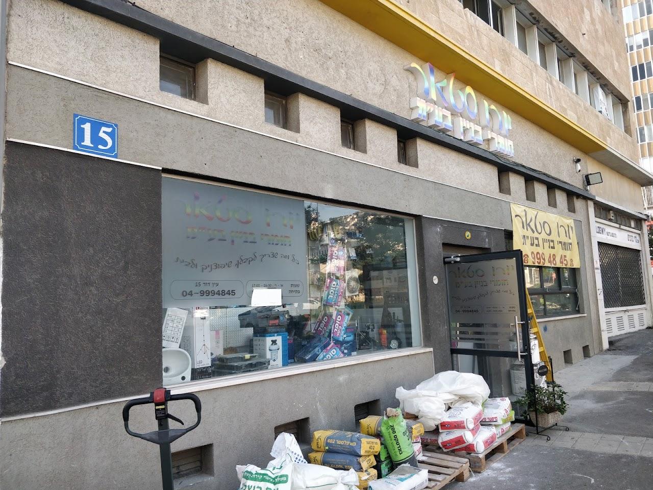 מדהים יורו סטאר - עין דור 15, חיפה - חנות חומרי בניין - איזי ZK-31