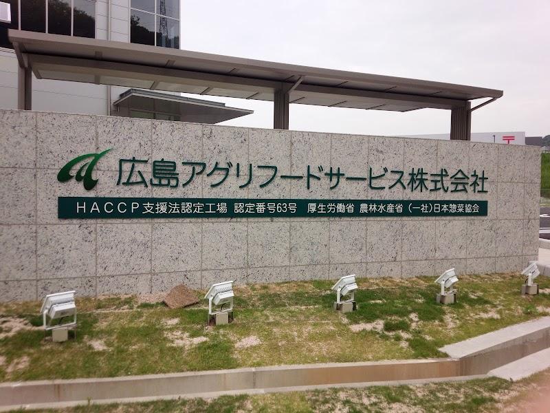 広島 アグリ フード サービス 株式 会社