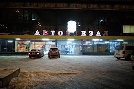 Автобусная станция   Kiev