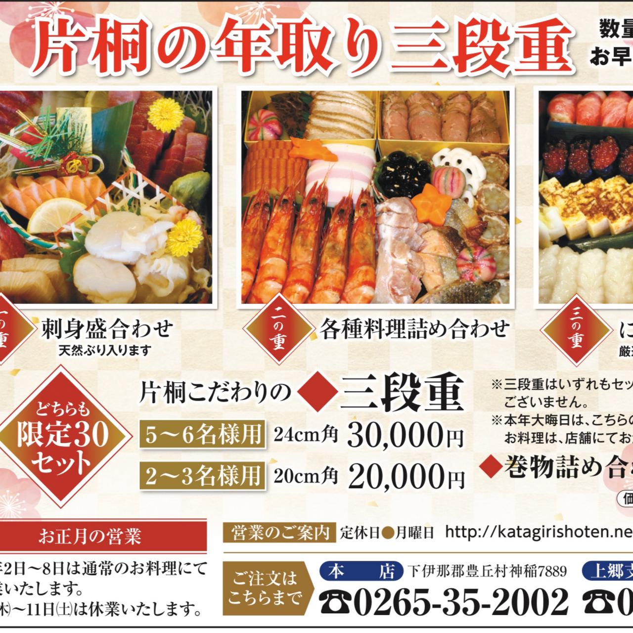 飯田 市 仕出し 弁当