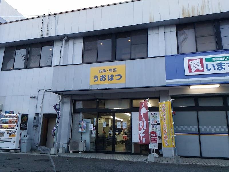 GEO岩倉駅前店