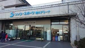 シンコースポーツ 寒川アリーナ(寒川総合体育館)