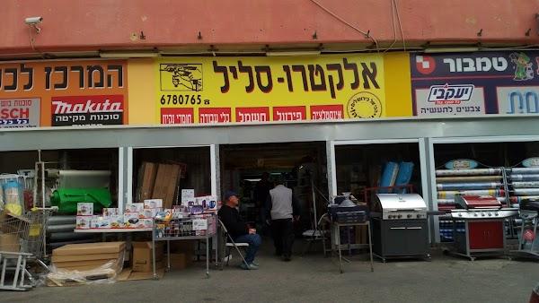 ירושלים אלקטרו סליל