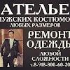 Евро-шик, Химчистка, улица Ленина на фото Ставрополя