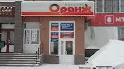 Оранж., Молодежная улица на фото Барнаула
