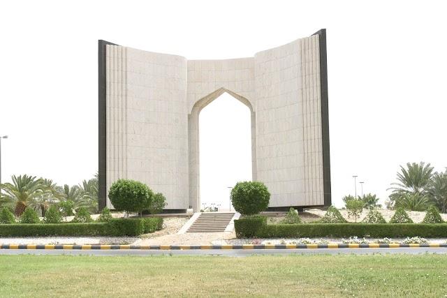 Al Kitab Roundabout