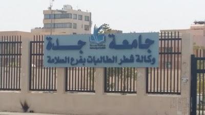 Jeddah University Makkah