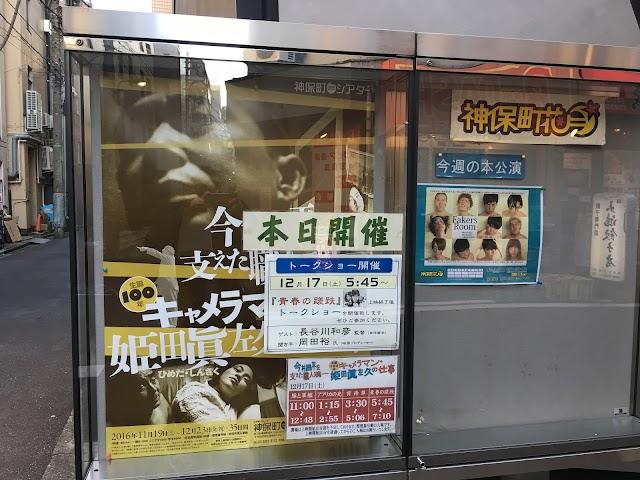 Jinbōchō Theater
