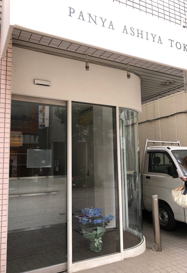 PANYA ASHIYA TOKYO尾山台店