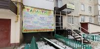 """Детский центр """"Талантино"""", улица Коммунаров, дом 135 на фото Ельца"""