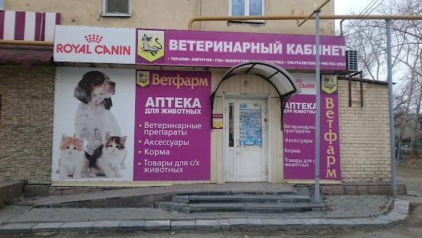 Ветфарм Интернет Магазин В Челябинске Каталог