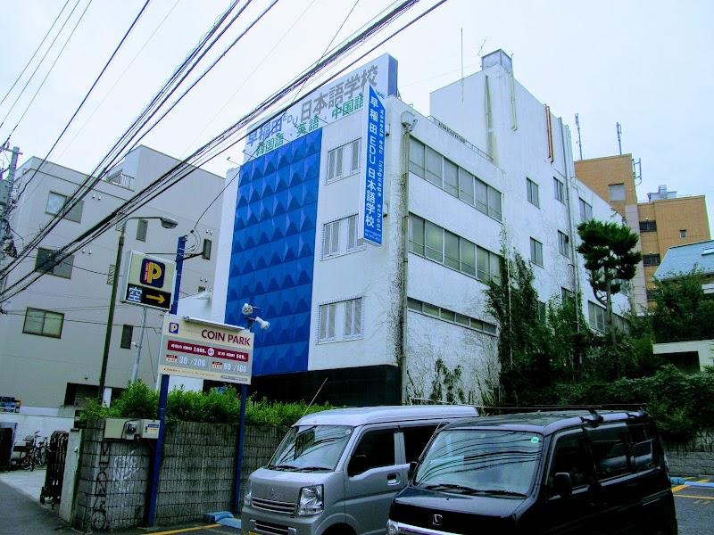 早稲田EDU日本語学校