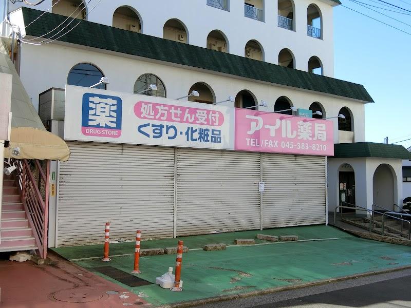 アイル薬局 保土ヶ谷西谷店