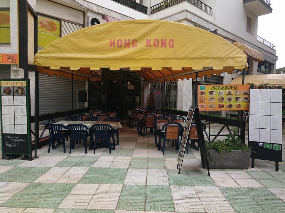 Hong Kong Restaurant Blanes