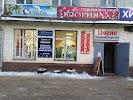 Сервисный центр FREEDOM г. Киров, улица Горького на фото Кирова