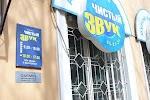 Студия Чистый Звук, улица Свободы на фото Ярославля