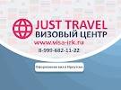 Визовый центр JUST TRAVEL на фото Иркутска