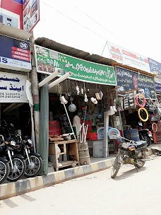 Mehar Ali Hardware Store karachi