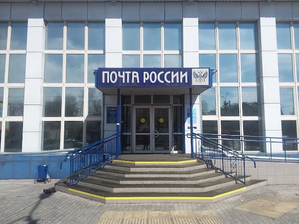 важное фото объектов почта россии амурская область даже купили