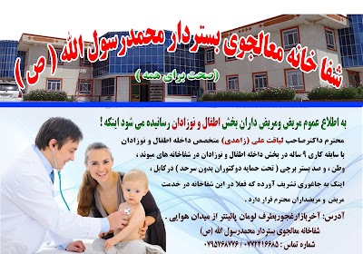 شفاخانه معالجوی محمد رسول الله