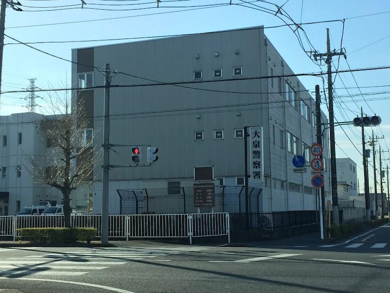 大泉警察署 (群馬県大泉町大泉町...