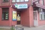 Путеводная звезда, Туристическая компания, бульвар Новаторов на фото Санкт-Петербурга