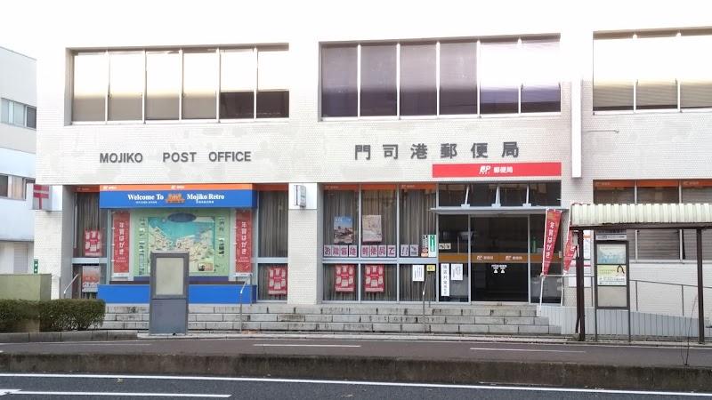 門司港郵便局 (福岡県北九州市港...