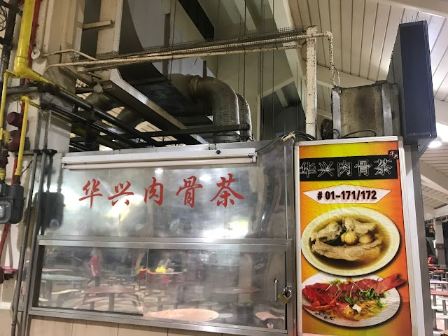 Hua Sing Bak Kut Teh 萃兴肉骨茶