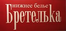 """""""Бретелька""""- нижнее белье"""