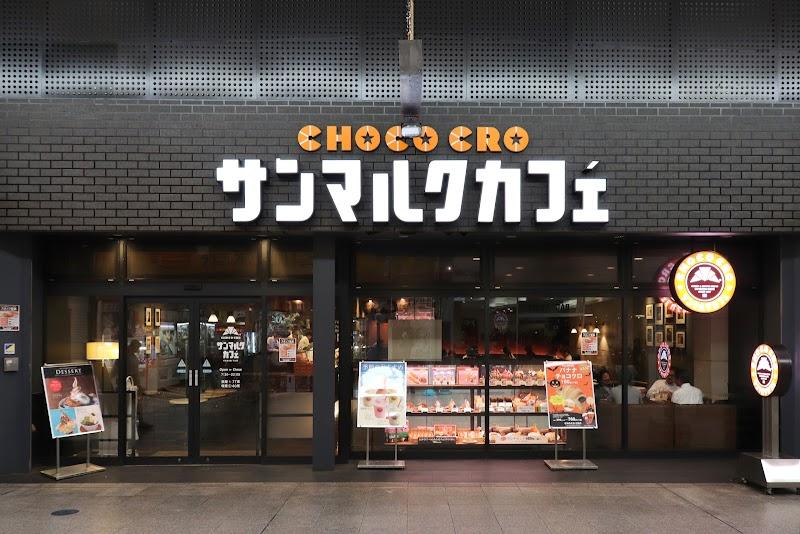 サンマルクカフェ 松山湊町店