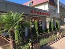 Столовая хинкали, улица Ленина на фото Сочи