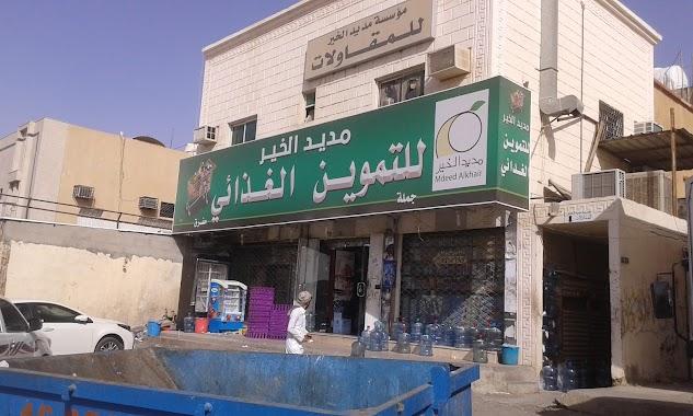 Store nearby تموينات مديد الخيرجمله تجزيه opening times, contacts