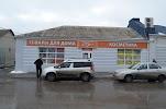 Санги Стиль на фото Новошахтинска