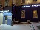 Табак Арбат, Поварская улица, дом 15, корпус 2 на фото Москвы