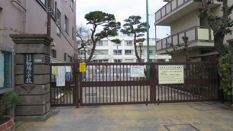 駒場小学校 (東京都目黒区駒場 ...