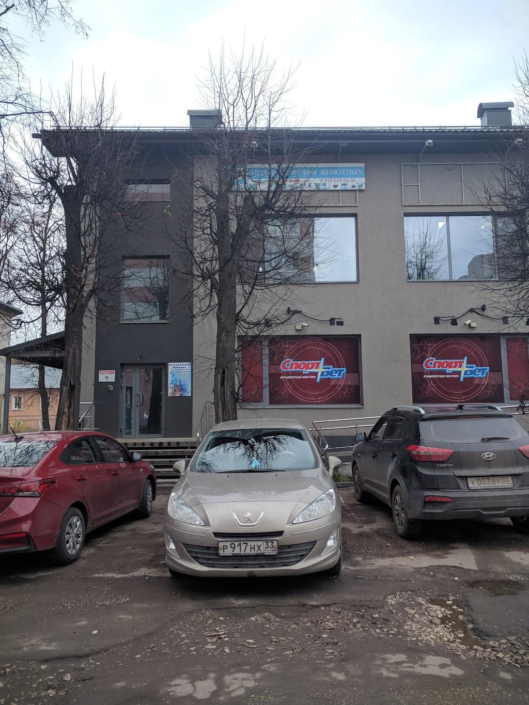 Фото городской округ город Ковров: Ветеринарная клиника