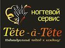 Тет-а-Тет, Ногтевой Сервис на фото Орехово-Зуево