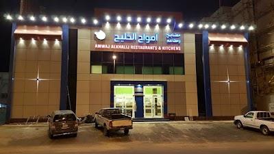 741167cb0 مطعم امواج الخليج, Makkah, Saudi Arabia   Phone: +966 57 231 5500