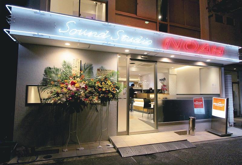 サウンドスタジオノア恵比寿店