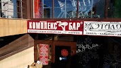 Комплекс бар, улица Гоголя, дом 1 на фото Сочи