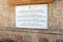 Agia Napa Cathedral, Limassol, Cyprus