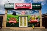 Магазин «Пивстоп»
