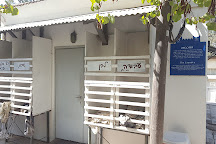 Ayalon Institute Museum, Rehovot, Israel