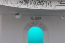Baitul Futuh Mosque, Morden, United Kingdom