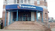 Промсвязьбанк, офис Заволжский, улица Серго Орджоникидзе на фото Ярославля